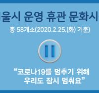 휴관-문화시설_배너(웹용)