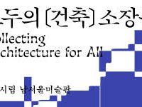 모두의 건축 소장품 홈페이지
