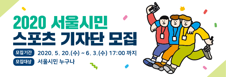 「2020 서울시민 스포츠 기자단」 모집 공고