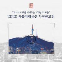 0521_서울미래유산_공모전_01
