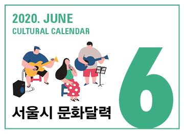 2020.6월 문화달력