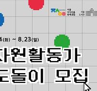서울지식이음축제_도돌이모집_200731-썸네일_크기조정