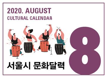 2020.8월 문화달력