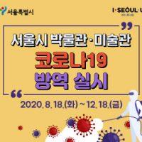 서울시-방역-웹배너_273x248_200819