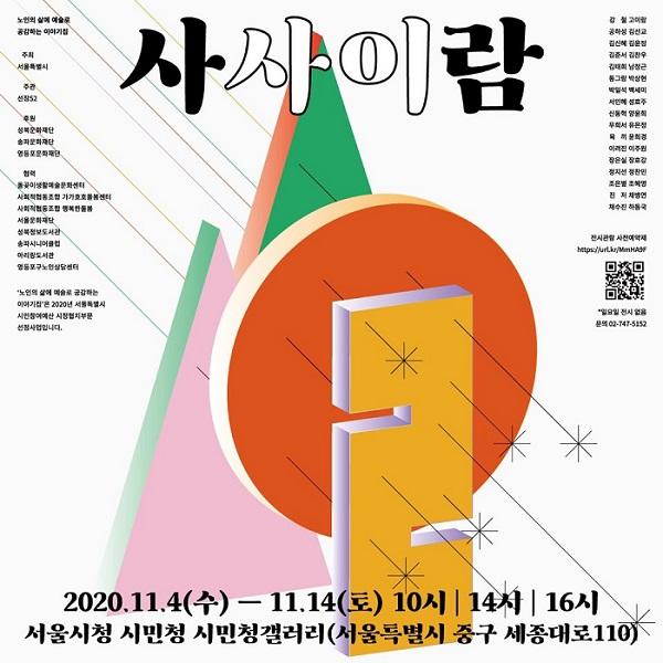 (600픽셀) 사사이람 포스터