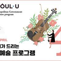 4월문화예술-웹배너-2