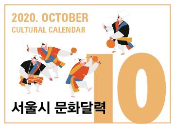 2020.10월 문화달력