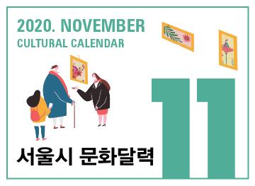2020.11월 문화달력