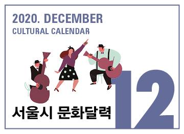 2020.12월 문화달력