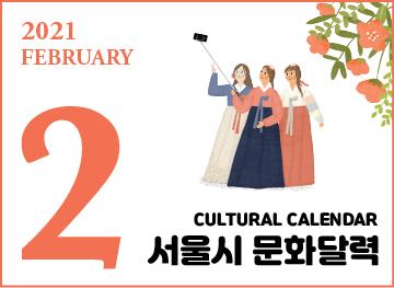 2021.2월 문화달력