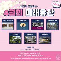 2. 4월의 미래유산 투표 카드뉴스2