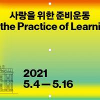 서울시립 남서울미술관 대기실 프로젝트2 사랑을 위한 준비운동 2021년 5월 4일부터 5월16일까지