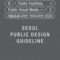 서울 공공디자인 가이드라인
