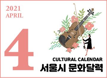2021.4월 문화달력