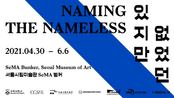 서울시립미술관 세마벙커 있지만없었던 2021년 4월 30일부터 6월6일까지