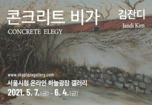 2020 서울시청 하늘광장 갤러리 공모선정작