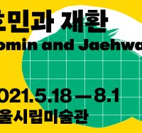 서울시립미술관 호민과 재환 2021년 5월 18일부터 8월1일까지