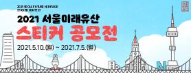 2021 서울미래유산 스티커공모전 공고