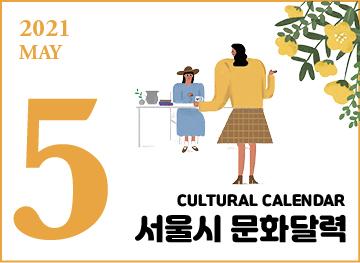 2021.5월 문화달력