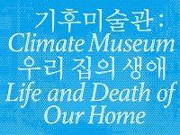서울시립미술관 기후미술관 우리 집의 생애 2021년 6월 8일부터 8월 8일까지