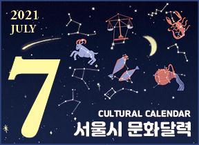 2021.7월 문화달력
