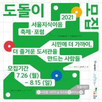 도돌이 모집 포스터_정방형