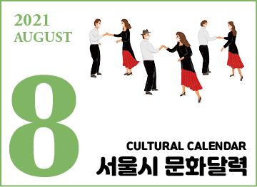 2021.8월 문화달력