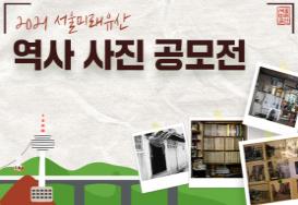 2021 서울미래유산 역사사진 공모전 공고