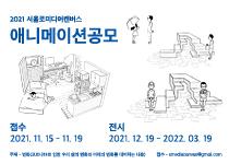 2021 서울로미디어캔버스 애니메이션 공모