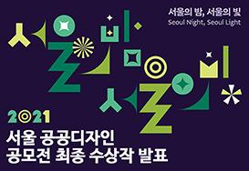 2021 서울 공공디자인 공모전 최종 수상작 발표