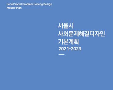 서울시 사회문제해결디자인 기본계획