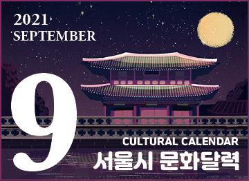 2021.9월 문화달력