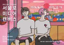 서울로미디어캔버스 2021년 3회전시