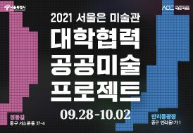 2021 '서울은 미술관' 대학협력 공공미술프로젝트 현장전시(9.28~10.2)