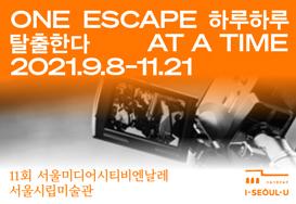 제11회 서울미디어시티비엔날레 《하루하루 탈출한다》