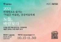2021 '서울은 미술관' 공공미술축제