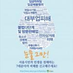 서울시_민생침해_신고포스터(최종안)[1]