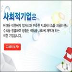 서울시 예비사회적기업(지역형) 참여기업 모집