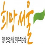 2012희망서울 로고(홈피)