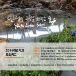 청년학교2014상반기-인생웹자보2