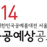 서울공예상공모전 배너