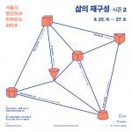 140918_poster_kor