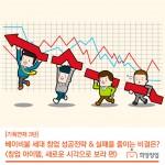 베이비부머-창업-성공전략-메인