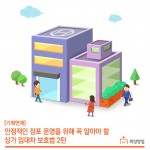 상가임대차보호법-메인-2탄
