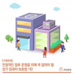 상가임대차보호법-메인-1탄