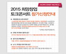 2015 희망창업 토크콘서트 참가신청 안내