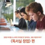 독서실 창업 1