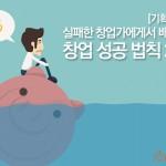 실패한 창업 메인 2탄