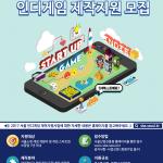 2017서울인디게임제작지원포스터_완성