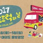 2017 서울 푸드트럭의 날(11.3~11.4)
